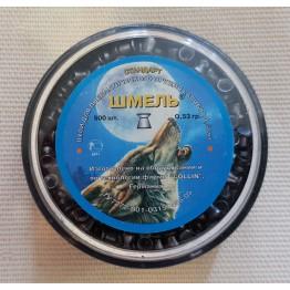 Пули Шмель стандарт 0.53 гр
